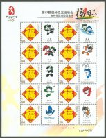 stamp chn 2006 og beijing 2008 ms mascots of different sports