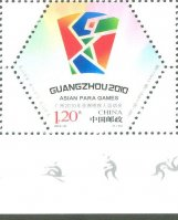 stamp chn 2010 asian para games guangzhou with pictogram in lower margin