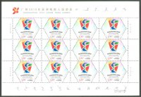 stamp chn 2010 asian para games guangzhou ms with pictogram in lower margin