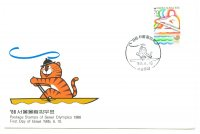 fdc kor 1985 june 10th og seoul 1988 sculler