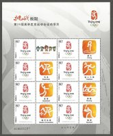 Stamp CHN 2006 MS OG Beijing with Olympic pictogram No. 12 on tab