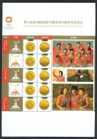 Stamp CHN 2009 SS 16th Asian Games Guangzhou 2010 M8jpg