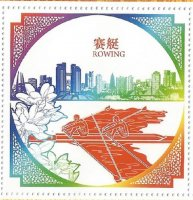 Stamp CHN 2010 The 17th Bangsu Games detail