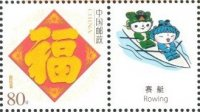 stamp chn 2006 og beijing 2008 mascot rowing in 2x on tab