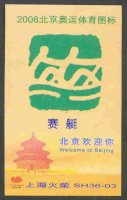 label chn 2006 shanghai og beijing 2008 welcome to beijing green pictogram
