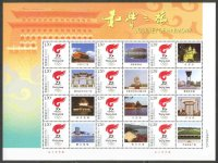 stamp chn 2007 apr. 27th og beijing ms 12x mi 3850 each with olympic venue tab
